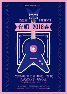 """酒盛組""""音"""" 2018%2F01%2F26 (1) のコピー.jpg"""